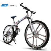摺疊山地車自行車24/26寸男女學生變速雙減震成人越野單車 21速  DF-可卡衣櫃