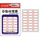 【奇奇文具】量大超划算!【龍德 LONGDER 自黏性標籤】LD-1075 紅框 標籤貼紙 14x26mm (20包/盒)