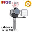 【映象】Ulanzi V2 pro 相機兔籠 Vlog 套裝 Gopro Hero 7/ 6/ 5 適用 (含PT-7一字桿) 熱靴保護殼