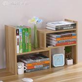 創意電腦桌上書架伸縮桌面書櫃兒童簡易置物架小型辦公收納架簡約YYS
