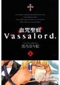 血咒聖痕04