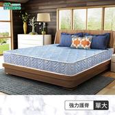 IHouse-班布 強力護脊硬式獨立筒床墊-單大3.5x6.2尺藍色