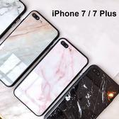 【04466】[Apple iPhone 7 / 7 Plus] 大理石紋手機殼 鋼化玻璃背殼 全包邊 保護殼