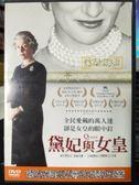 影音專賣店-P04-129-正版DVD-電影【黛妃與女皇】-海倫米蘭 詹姆斯克隆威爾 羅傑亞蘭 席薇雅辛絲