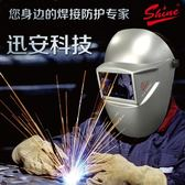 電焊面罩迅安自動變光電焊面罩太陽能全自動變光變色氬弧焊帽防烤臉  輕便 夏洛特居家