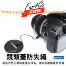 放肆購 Kamera 鏡頭蓋防失繩 防丟繩 黏貼式 防掉繩 鏡頭蓋 鏡頭繩 相機 單眼 類單眼 微單眼