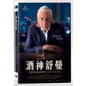 酒神舒曼 DVD Schumann's Bar Talks 免運 (購潮8)