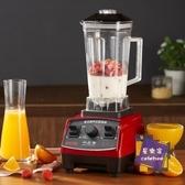 榨汁機 碎冰機多功能家用破壁機小型榨汁機商用奶茶店冰沙機豆漿料理機T
