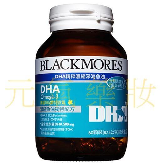 元氣健康館 BLACKMORES 澳佳寶 DHA精粹濃縮深海魚油DHA Omega-3(60顆裝/罐)