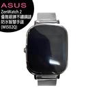 【售完為止】ASUS ZenWatch 2 (WI502Q) 優雅銀鍊不鏽鋼錶防水智慧手錶