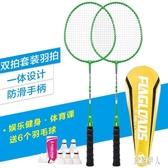 鐵合金一體羽毛球拍2支裝雙拍初學業余娛樂套裝成人耐用 aj6698『紅袖伊人』
