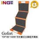 【預購 24期0利率】GOFORT TSP18V 100W 可折疊式太陽能充電板