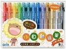 奶油獅自動蠟筆-13色PVC袋組