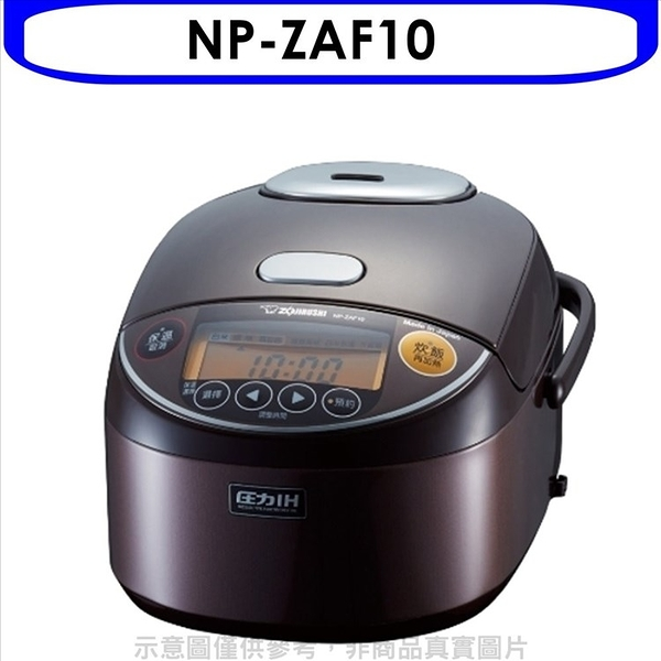 象印【NP-ZAF10】6人份IH電子鍋 不可超取