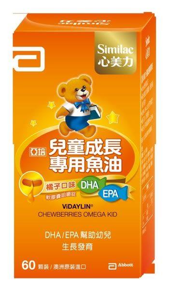 【亞培】兒童成長專用魚油60顆裝【台安藥妝】