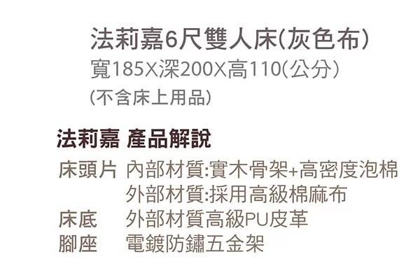 【森可家居】法莉嘉6尺雙人床(灰色布) 7CM160-3 雙人加大