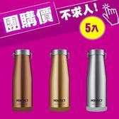 ↙揪團5入組↙日式316真空保溫杯/保溫瓶-350cc《PERFECT 理想》