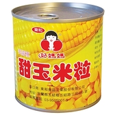 東和 好媽媽 甜玉米粒(易開罐) 340g【康鄰超市】