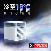 小型空調扇製冷風扇迷你冷風機家用宿舍桌面車載移動降溫水冷神器 快速出貨