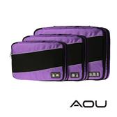 AOU 透氣輕量旅行配件 多功能萬用包 雙層衣物收納袋3件組(紫)66-036