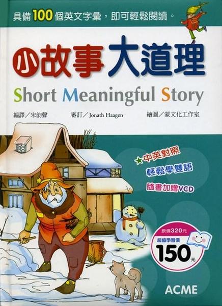 (二手書)小故事大道理(Short Meaningful Story)