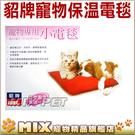 ◆MIX米克斯◆貂牌寵物保溫電毯,電暖墊...
