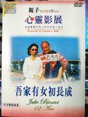 挖寶二手片-P07-030-正版DVD-電影【吾家有女初長成】-本片題材生活化且多為現代親子關係的問題所
