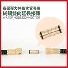 全新版高壓彈力伸縮水管專用-水管連接器 純銅雙向延長接頭(JC-3251)【KB02041】99愛買小舖
