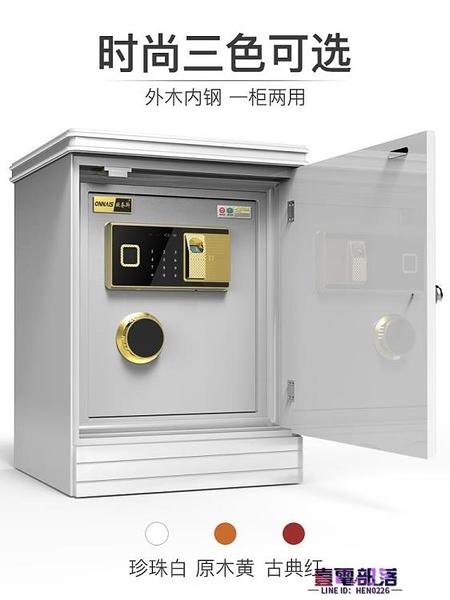 保險箱 歐奈斯隱形保險櫃家用小型指紋密碼手機55CM高雙門保險箱遠程監控防盜 快速出貨