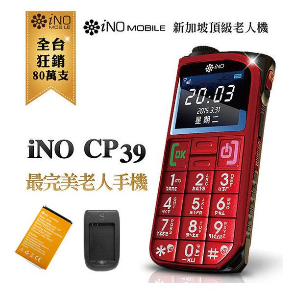 iNO CP39 極簡風老人機3G版+電池+座充(大全配)(紅色)