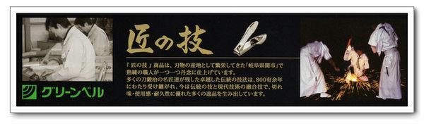 【永昌文具】日本綠鐘GB鍛造不鏽鋼金色修容剪(G-2109)