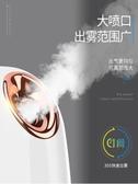 蒸汽補水蒸臉器面部納米熱噴霧美容儀加濕器打開毛孔神器家用  依夏嚴選