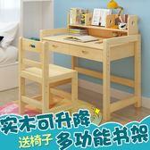 學習桌兒童書桌寫字臺課桌椅套裝小學生家用作業可升降實木簡約