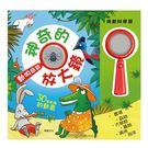 【神奇的放大鏡 動物奇觀】華碩文化 3D互動書 益智教材 親子 幼兒 童書 兒童書籍 啟蒙成長
