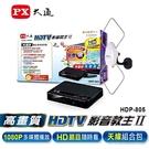 PX大通 高畫質數位機上盒電視盒 HDP...