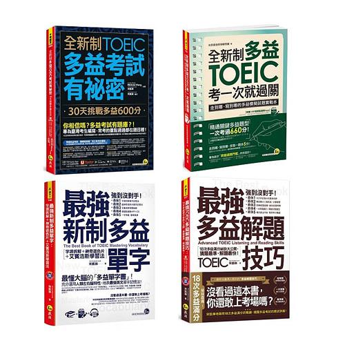 全新制多益TOEIC考試有祕密+全新制多益TOEIC考一次就過關+最強多益解題技巧+最強新制多益單字