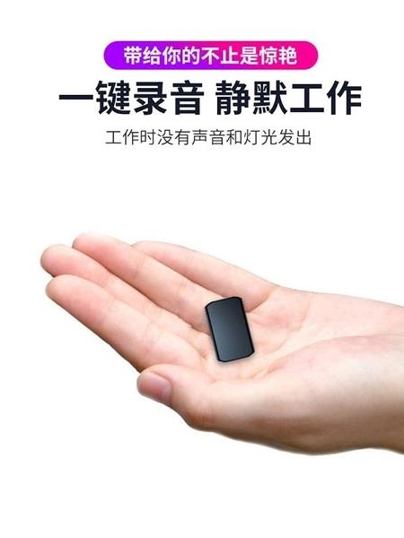 錄音筆 錄音筆超長待機大容量 小型聲控遠程專業高清降噪隨身控制便攜式 果果生活館
