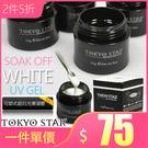 TOKYO STAR可卸式雕塑凝膠 1/2oz UV燈|LED燈建構膠 延長凝膠 延甲膠 光撩膠《NailsMall》