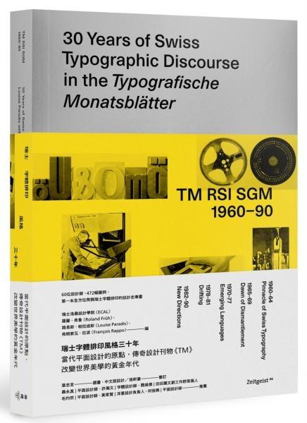 瑞士字體排印風格三十年:當代平面設計的原點,傳奇設計刊物《TM》...【城邦讀書花園】