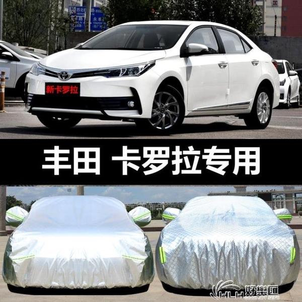 一汽豐田新卡羅拉專用車衣車罩隔熱厚防曬防雨防塵遮陽汽車套19款 好樂匯