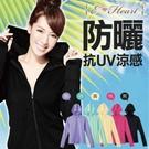 【DT髮品】E-Heart 伊心高透氣抗UV防曬外套(涼感顯瘦款) 五色供選【0421039】