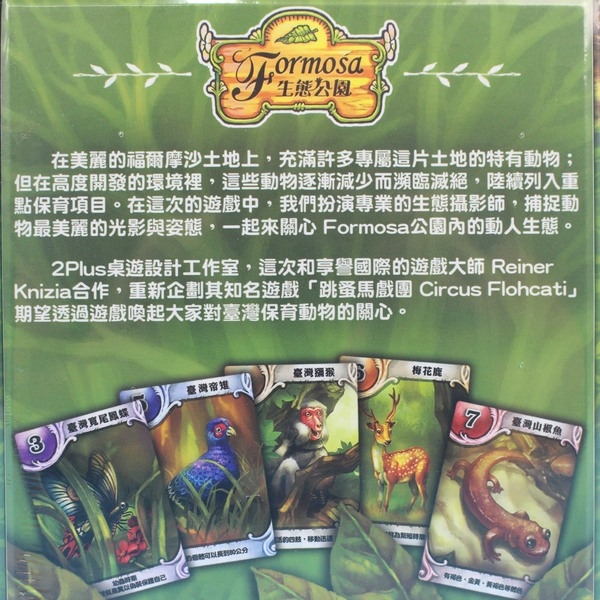 Formosa 生態公園 桌遊 跳蚤馬戲團新版 Z804 桌上遊戲/一盒入{定400}~繁體中文版