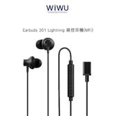 【愛瘋潮】WiWU Earbuds 301 Lightning 線控耳機(MFi) IP5級防水