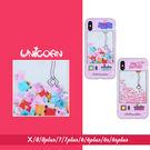 粉紅玩偶娃娃機 兩款 全包軟殼 保護殼 iphone X 8 8plus 7 7plus 6s 6splus 6 6plus【Unicorn手機殼】