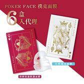 Poker Face 撲克面膜 國王 皇后 5片/盒裝【M00118】