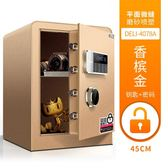 保險箱 家用小型防盜密碼全鋼大型辦公室 LR2951【歐爸生活館】TW
