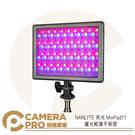 ◎相機專家◎ Nanlite 南光 MixPad 11 魔光輕薄平板燈 雙色溫 LED RGB66 新款 南冠 公司貨