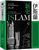 伊斯蘭新史:以10大主題重探真實的穆斯林信仰(隨書附贈伊斯蘭歷史年表、時間軸精...