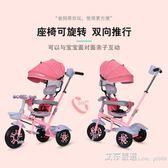 飛鴿兒童三輪車腳踏車1-3-2-6歲大號寶寶輕便嬰兒手推車小孩童車5 艾莎嚴選YYJ