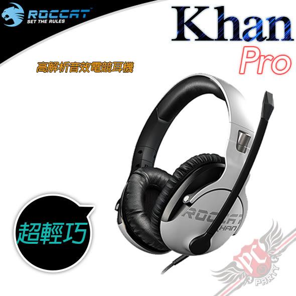 [ PC PARTY ] 德國冰豹 Roccat Khan Pro 高解析音效耳機麥克風 白